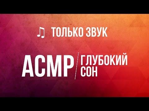 АСМР на русском - Легкий шепот. #46