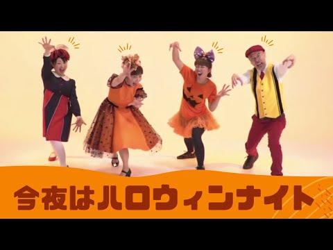 今夜はハロウィンナイト【CD BOOK あそびうた ぎゅぎゅっ!】(新沢としひこ・山野さと子・森 麻美・山田リイコ)