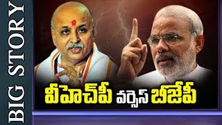 Where Did It Go Wrong Between Togadia and BJP? | Big Story  | hmtv News