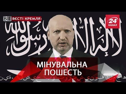Вєсті Кремля. Слівкі. Хто замінував РФ