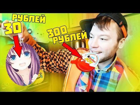 ДЕШЁВЫЙ КИНДЕР СЮРПРИЗ VS ДОРОГОЙ! ВЫЗОВ ПРИНЯТ!