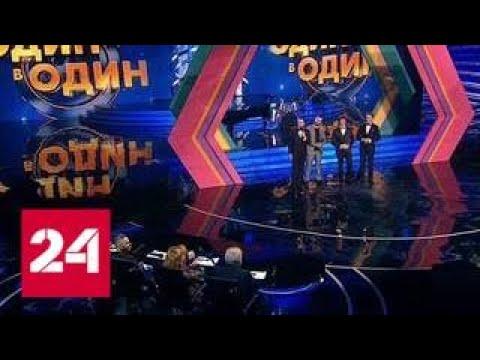 """""""Один в один"""": участниками проекта стали зрители - Россия 24"""