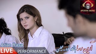 Arian Rasa - Ba Negah Khod LIVE VIDEO