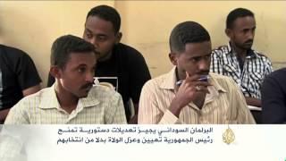 البرلمان السوداني يجيز تعديلات تمنح الرئيس تعيين الولاة وعزلهم