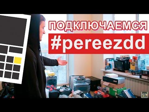 ДАВАЙТЕ ВСЁ ПОДКЛЮЧИМ - #pereezdd