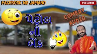 Sairam Dave    Petrol Ni Bank   New Gujarati Jokes 2016
