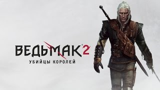 Прохождение The Witcher 2 Assassins of Kings Серия 3
