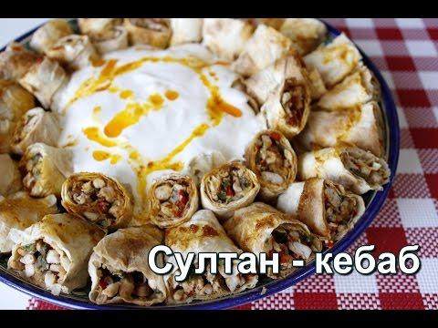 Султан кебаб. Быстрый донер.  (Sultan kebab.)