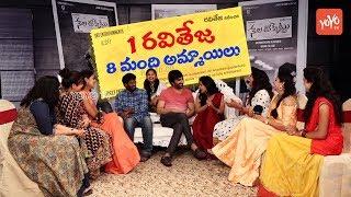 Ravi Teja Having Fun with 8 Girls | Nela Ticket Movie Team Funny Interview | Malvika Sharm