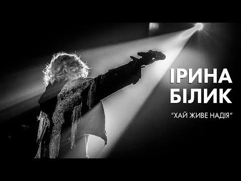 Ірина Білик - Хай живе надія [OFFICIAL AUDIO 2015]