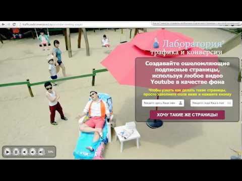 Официальные разъяснения по плагину Youtube Landing Page