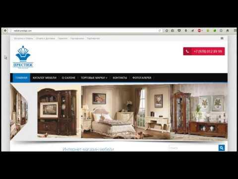 Сайт для продажи мебели: как его сделать правильно - ММКЦ