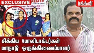 நக்கீரன் ஆபரேஷன்! அதிர்ச்சி ஆடியோ! Fake Doctors conference in Tamilnadu | Nakkheeran Exclusive