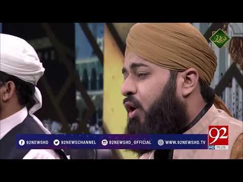 Hamd e Bari Talla | Usman Ubaid Qadri | 7 June 2018 | 92NewsHD