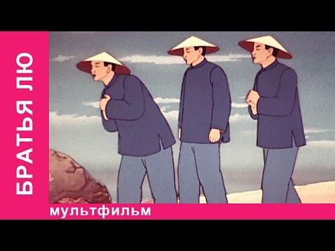 Братья Лю. Советские мультфильмы. Союзмультфильм. StarMediaKids