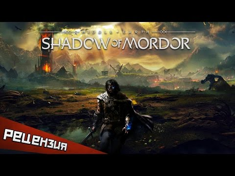 Обзор Middle-earth: Shadow of Mordor. Орки и люди