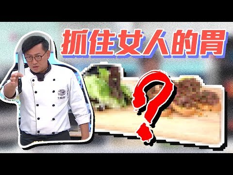 台綜-型男大主廚-20190515 想抓住另一半的心嗎?名廚教你做出愛妻料理!