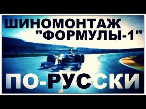 Галилео. Шиномонтаж болида «Формулы 1» по-русски