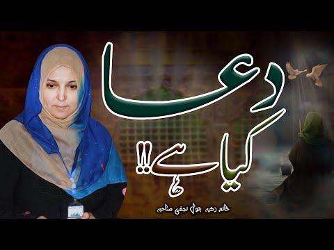 Dua Kaya Hy !! | Khanum Zakia Batool Najafi | 4K