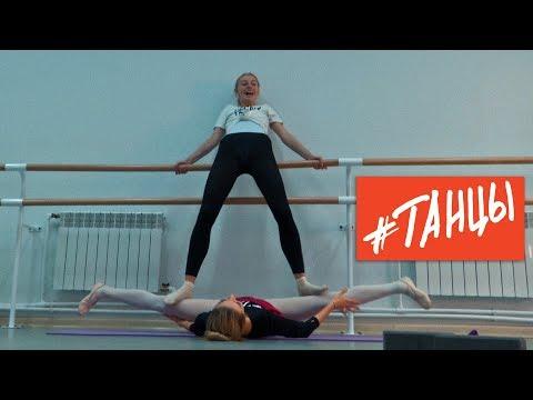 Как тянутся балерины Большого театра.