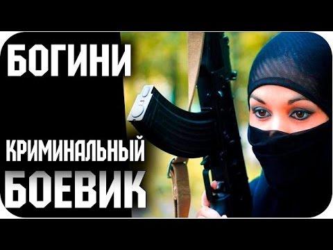 БОЕВИК 2017  БОГИНИ  Русские Криминальные Фильмы 2017 Новинки боевики