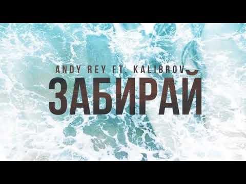 Andy Rey ft  KALIBROV   Забирай  2018