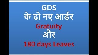 GDS - GRATUITY AND 180 DAYS LEAVE FOR GDS