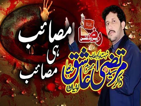 Zakir Syed Murtaza Ashiq | 30 Safar 2018 | Kunja Gujrat ( www.Gujratazadari.com )