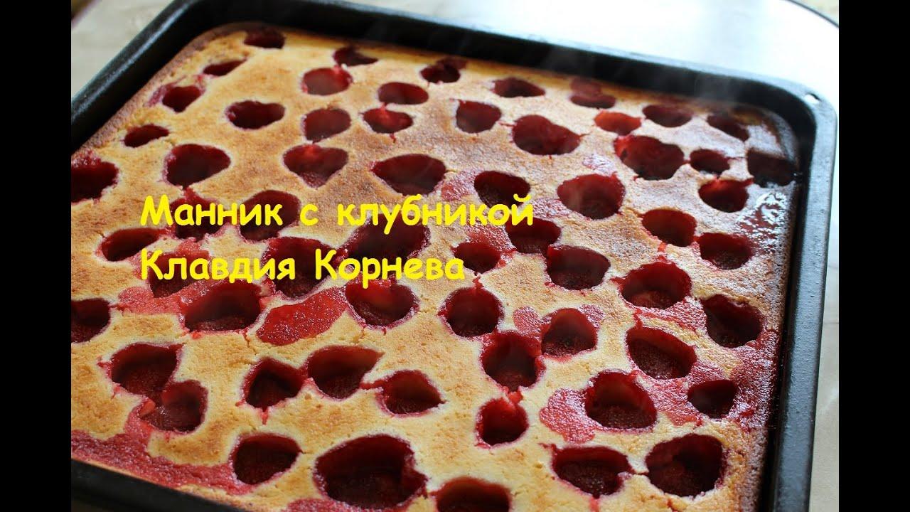 Манник с клубникой рецепт пошагово