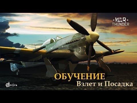 War Thunder | LWS | 1-2 Обучение взлету-посадки