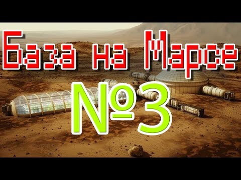 База на Марсе #3 (Kerbal Space Program)