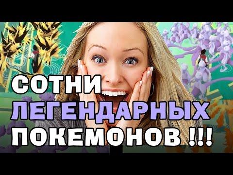Сотни легендарных покемонов в Покемон ГО | Как получить !? | Взлом !?