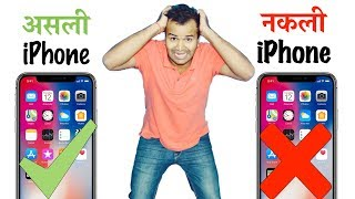 असली iPhone नकली  iPhone | Fake iPhone - Original iPhone | Check Originality Of Apple Products |