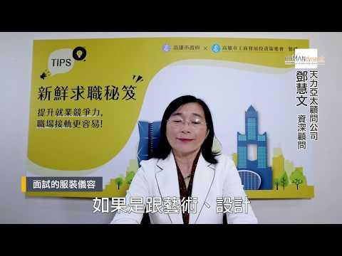 104人資學院 鄧慧文 資深顧問 - 面試技巧 part3