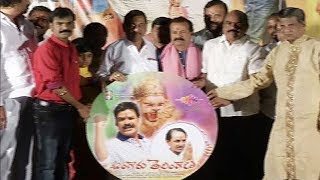 Bangaru Telangana Movie Audio Launch Video