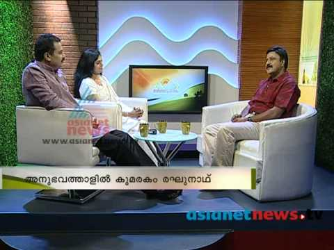 Interview: Actor Kumarakam Reghunath 19th May 2013��മര�� ര��നാഥ�