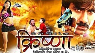 Krishna The Great   कृष्णा   Full Dubbed Bhojpuri Movie 2015   Ravi Teja, Trisha Krishnan   HD