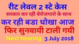 Reet level 2 next hearing 3 July 2018
