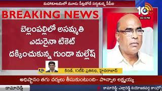 మహాకూటమిలో మూడు సీట్లతోనే సర్దుకున్న సీపీఐ..|  CPI Candidates List | #Mahakutami | #TSPolls