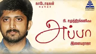 En Appa - Director Mohan Raja Speaks about his father