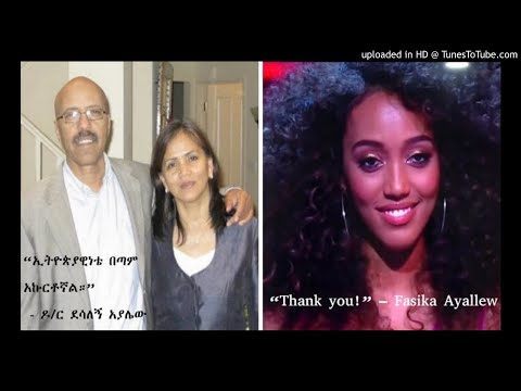 Meet The Ayllews- The Voice Finalist Says 'Thank You' To The Ethiopian Community - SBS Amharic