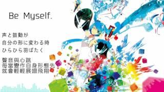 【初音ミク】 Be Myself.[中文字幕]