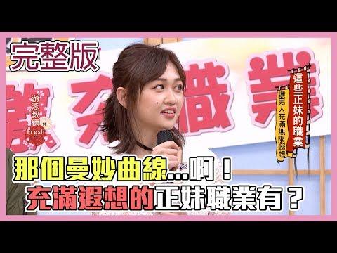 台綜-國光幫幫忙-20190227 那個曼妙曲線...啊!充滿遐想的正妹職業有?
