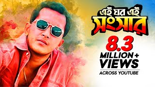 Ei Ghor Ei Songsar | Bangla Movie | Bulbul Ahmed | Tomalica Karmakar | Salman Shah
