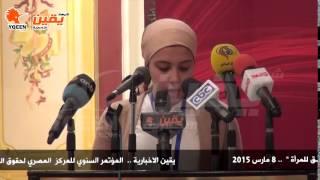 يقين | المؤتمر السنوي للمركز المصري لحقوق المرأة تحت عنوان 2014 عام الوعود التي لم تتحقـق للمرأة