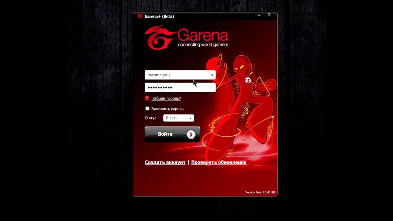 Garena+ гарена не работает после обновы