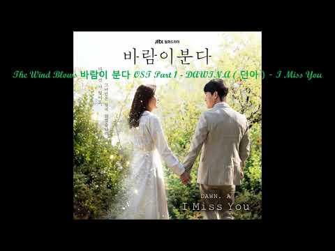 Download The Wind Blows 바람이 분다 OST Part 1 - DAWIN.A  던아  - I Miss You Mp4 baru