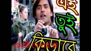 Bangla fun 2016 গান ইস কী মাল য়াচ্ছে গো dj lemon