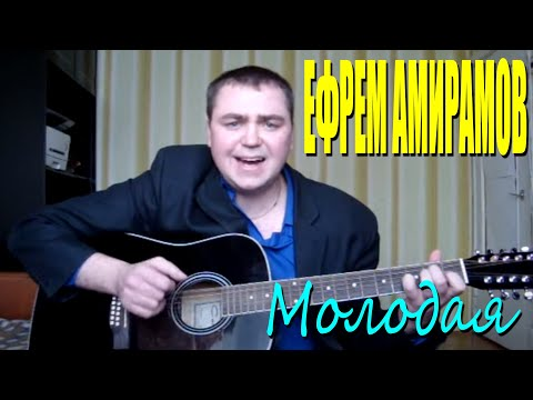 Ефрем Амирамов - Молодая (Docentoff. Вариант исполнения песни Ефрема Амирамова)
