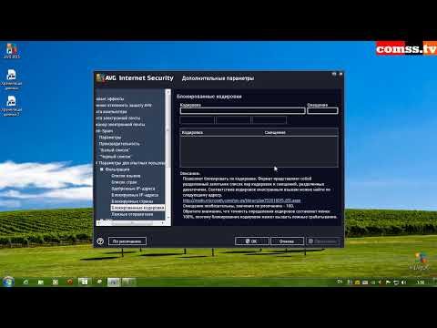 Обзор AVG Internet Security 2015 Beta